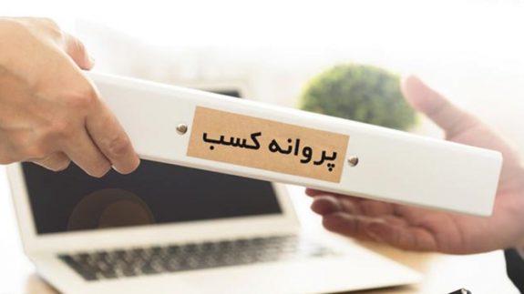 جزئیات طرح تسهیل صدور مجوز های کسب و کار/ نماینده اصفهان: با این طرح نظارت های پیشینی به پسینی تبدیل میشود,