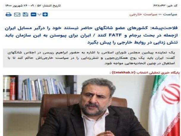 پیوستن ایران به سازمان