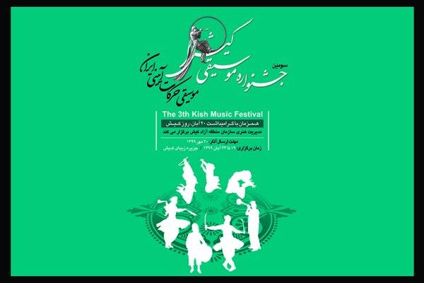 راه یابی گروه موسیقی نغمه ههای شاهجهان فاروج به مرحله نیمه نهایی جشنواره کیش,