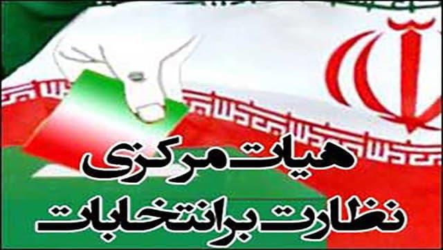 اعضای هیأت نظارت بر انتخابات ریاست جمهوری در خراسان شمالی معرفی شدند,
