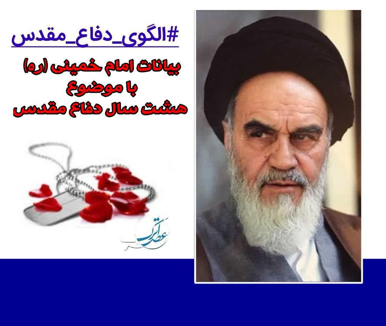 مجموعه عکس نوشت از سخنان امام خمینی (ره ) در رابطه با هشت سال دفاع مقدس