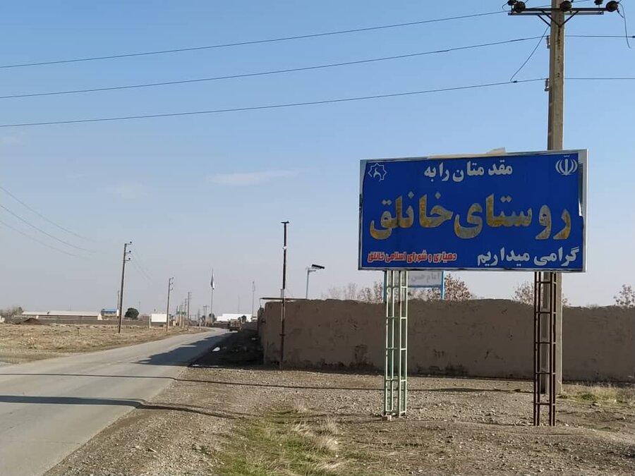 موافقت وزیر کشور با تاسیس شهرداری در شهر خانلق شهرستان شیروان