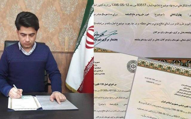 صدور مجوز ۲۳ سازمان مردم نهاد محلی در بخش مرکزی راز و جرگلان