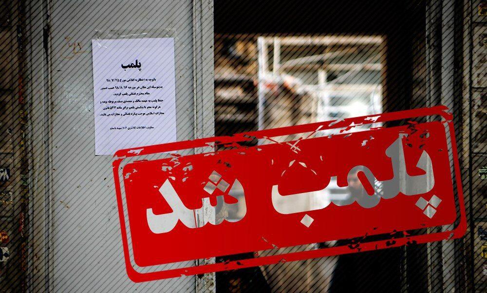 پلمب 9 تالار و اغذیه فروشی خراسان شمالی در نوروز 1400 / انهدام 2000 کیلوگرم مواد غذایی فاسد در استان ,