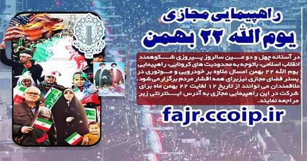 راهپیمایی مجازی یوم الله 22 بهمن