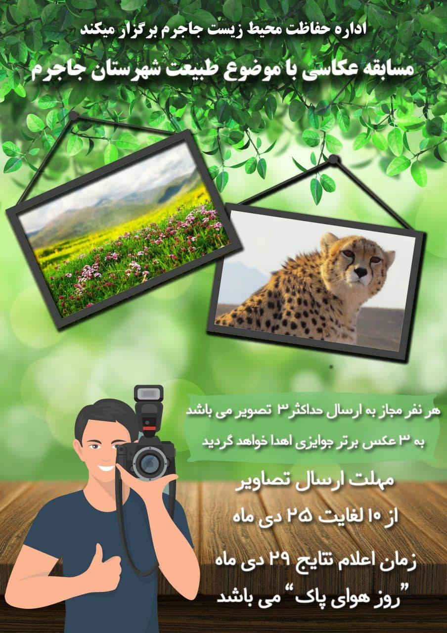 برگزاری مسابقه عکاسی با موضوع طبیعت شهرستان جاجرم